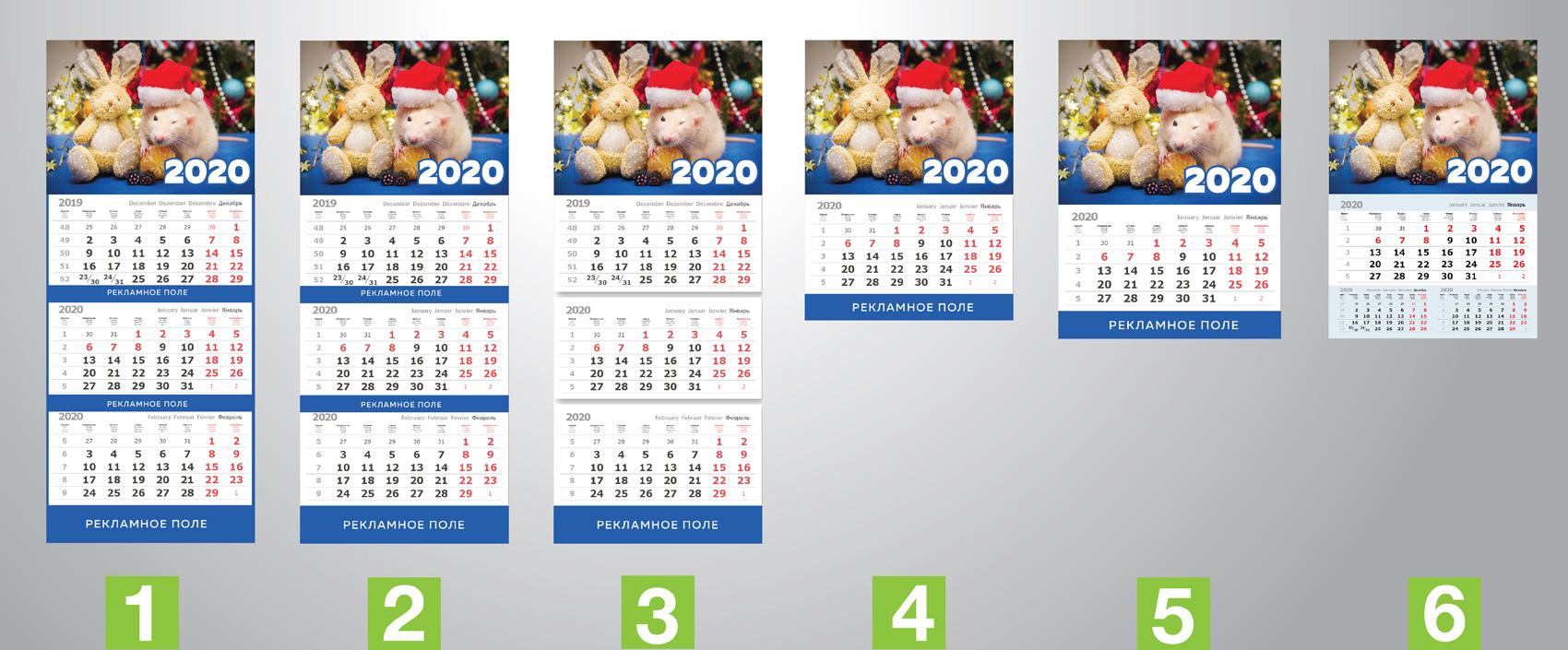 Какие календари печататет типография Зеленый кот
