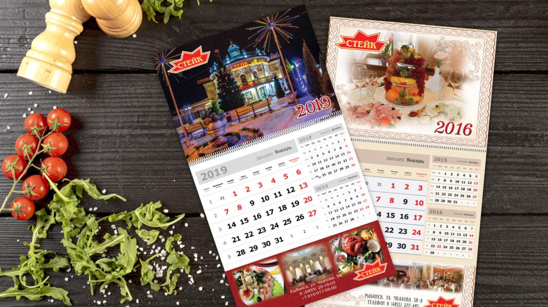 Календарь компании