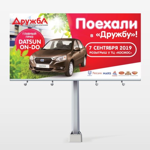Разработка наружной рекламы ТК «Дружба»