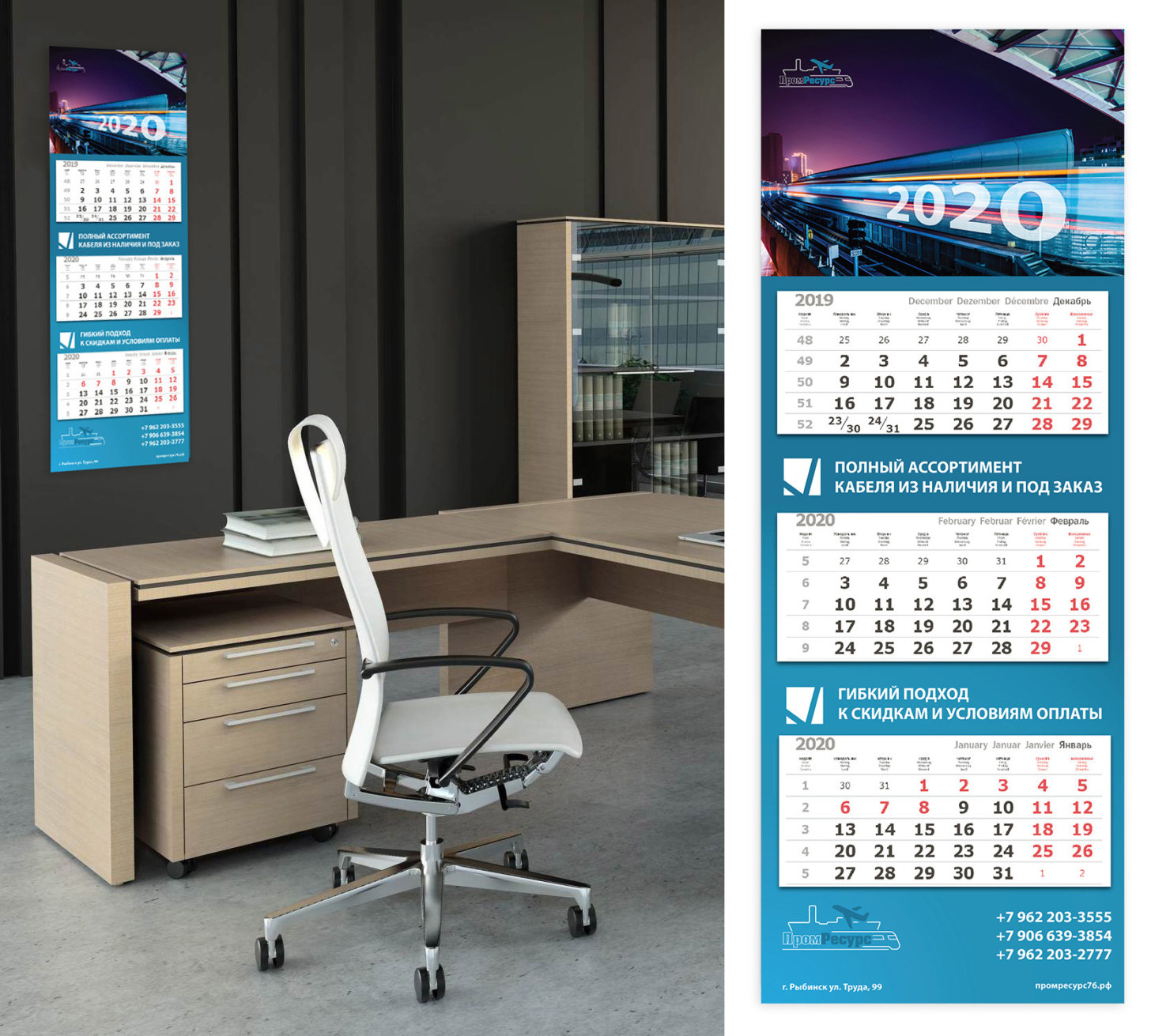 календари кабель