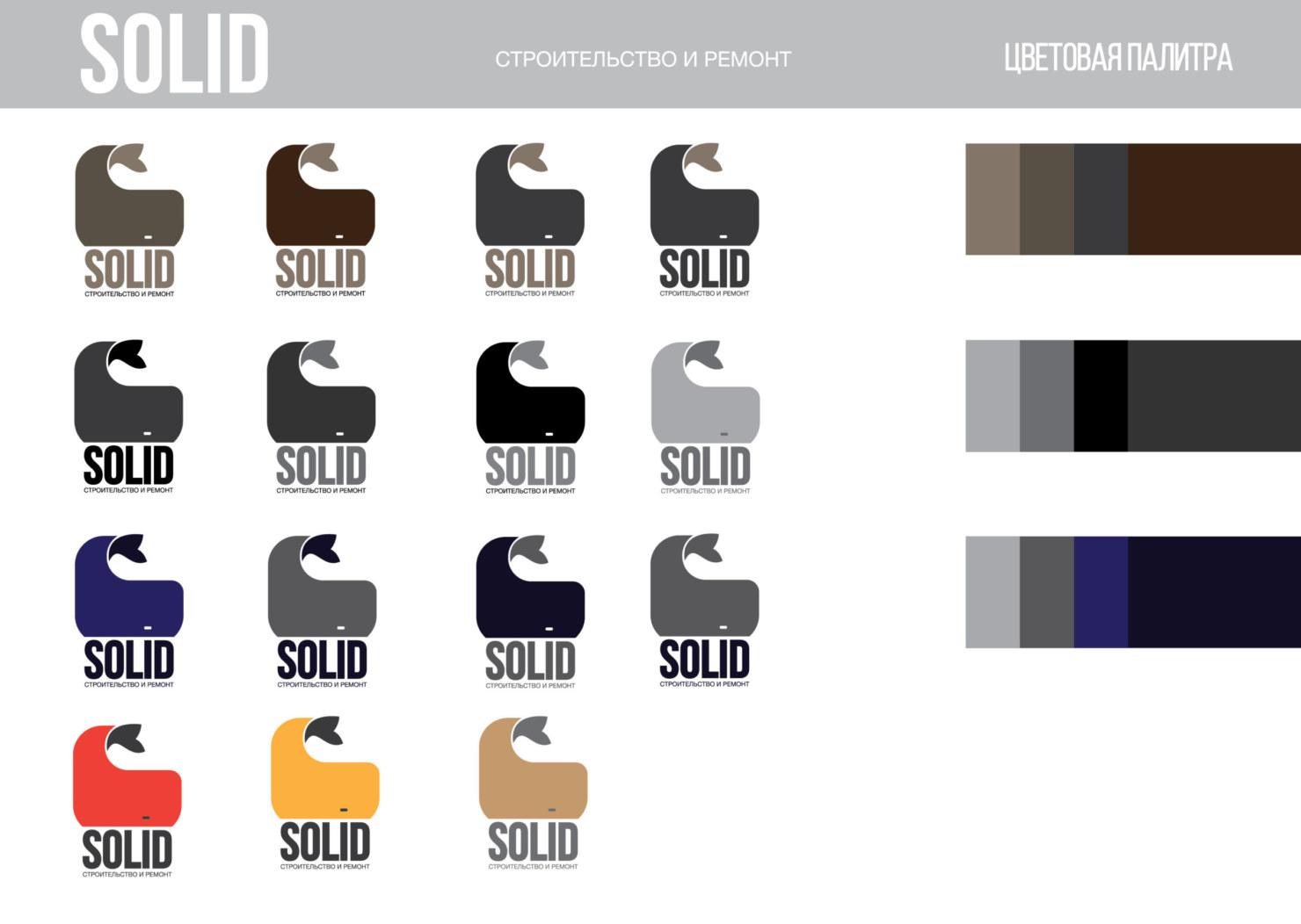 Разработка логотипа строительной компании «Solid»