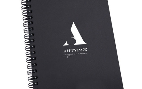 Блокнот А5 студии «Антураж»