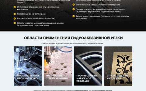 Одностраничный сайт — лендинг по гидроабразивной резке