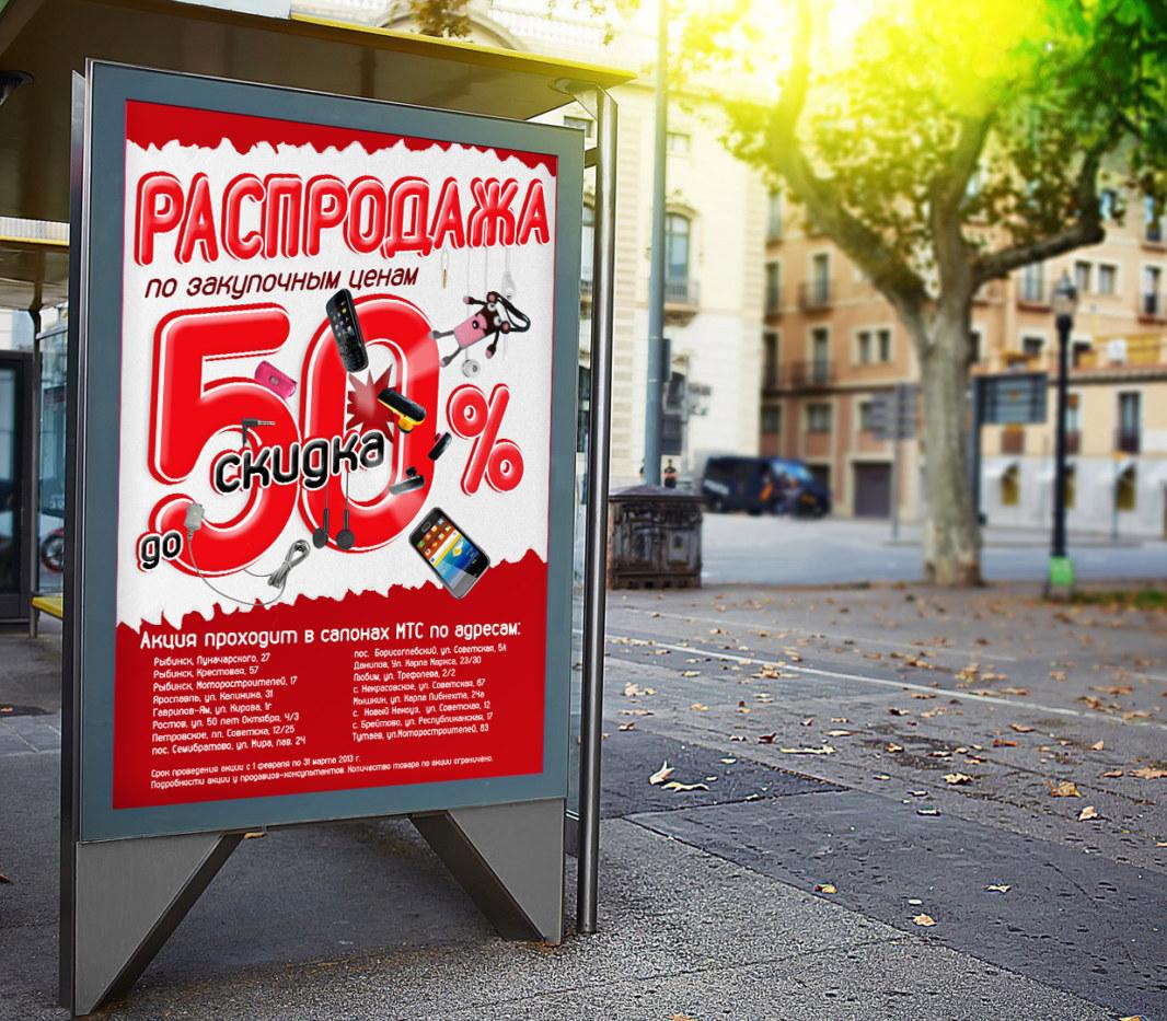 Дизайн рекламы «МТС Север»