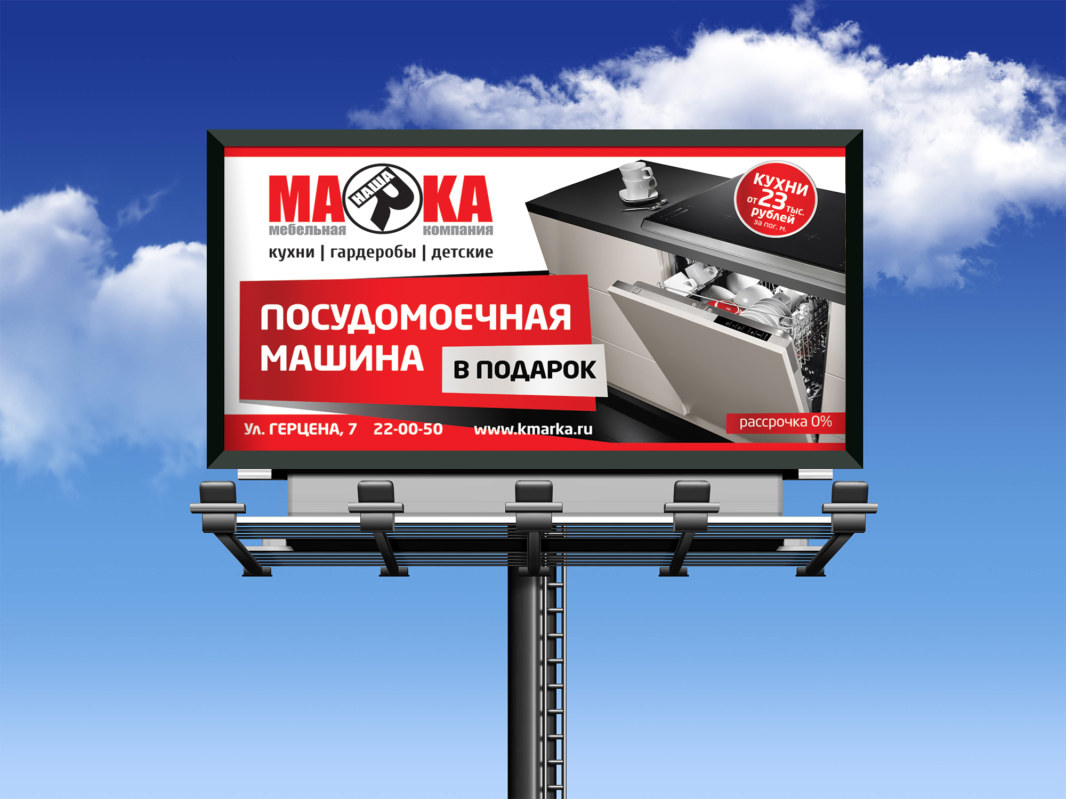 Дизайн баннера наружной рекламы «Наша марка»