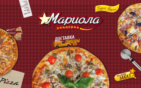 Разработка фирменного стиля пиццерии «Mariola»