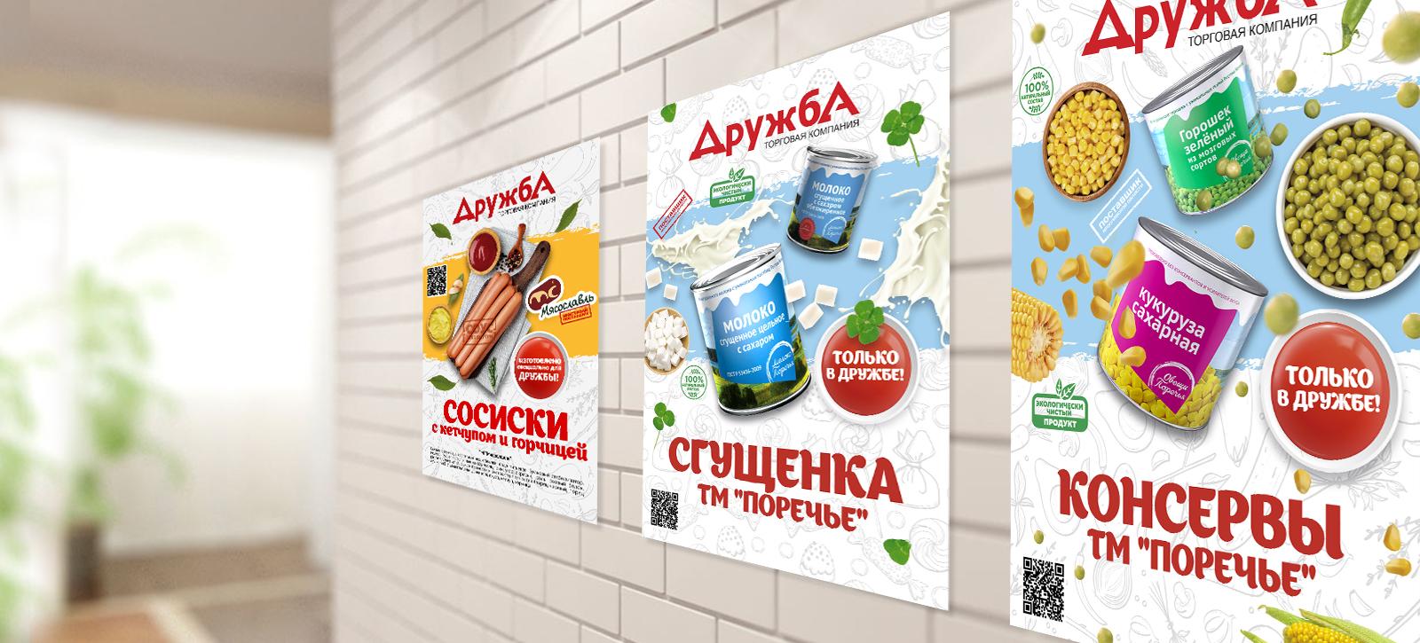 дизайн промо-постеров про еду