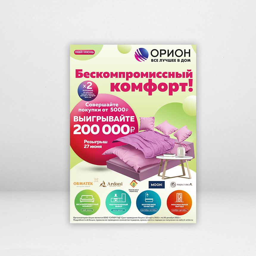 Рекламные креативы для торгового комплекса Орион
