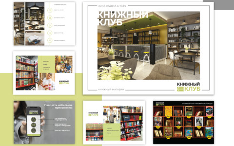 презентация книжного магазина нового формата