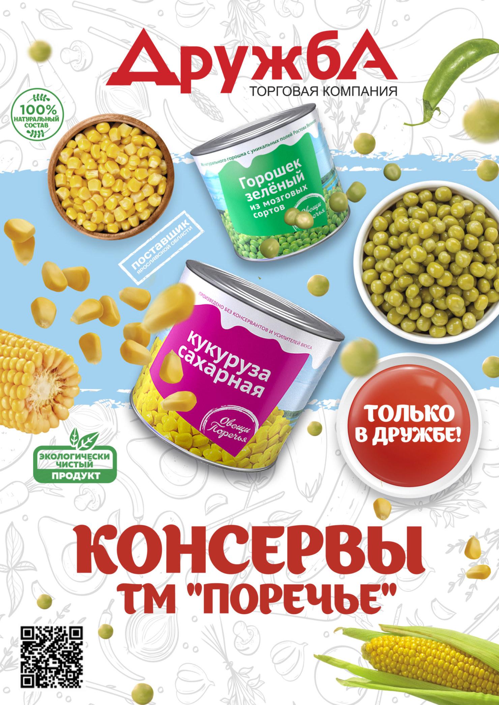 постер про консервы